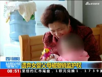 德阳遗弃女婴父母被撤销监护权