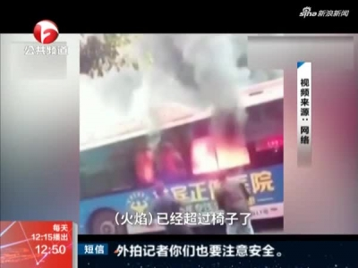 四川公交司机15秒救下一车乘客 自己被烧伤