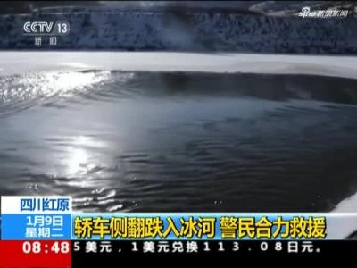 四川红原轿车侧翻跌入冰河 警民合力救援