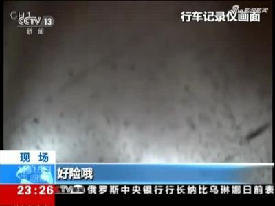 四川北川:山体塌方 司机急踩刹车挽救一车人