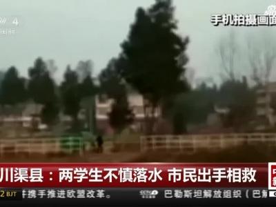 四川渠县两学生不慎落水 市民出手相救