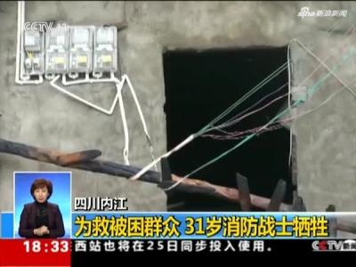 内江:有人被大火围困 他第一个冲进火场