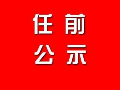 南充发布干部任前公示:刘学嵘拟任南充市科协党组书记
