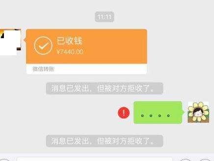 """和""""美女""""微信聊天 泸州男子转账8200元后被拉黑"""