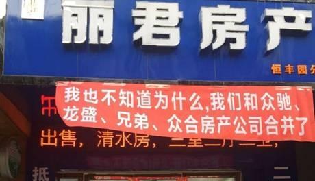 绵阳江油三家房产中介挂横幅集体发声 结果都遭了