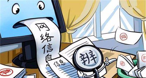 广元女员工网上发布某药品致儿童死亡虚假信息被处罚
