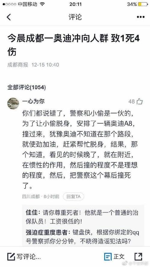 成都奥迪冲向人群致1死4伤案 网民编造事故原因被刑拘