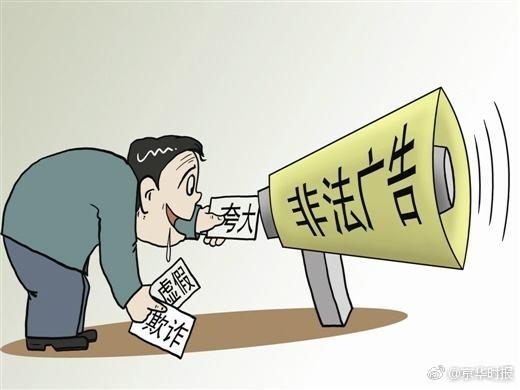 四川工商2017查处虚假违法广告2022件 美容类立案38件