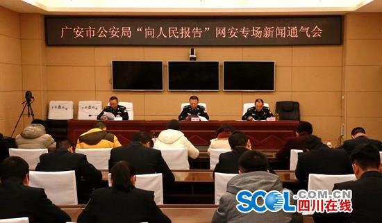 去年广安公安查获公民个人信息泄露数据600余万条