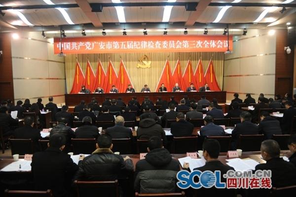 2018年广安市反腐工作从哪些领域发力 这个会议定了