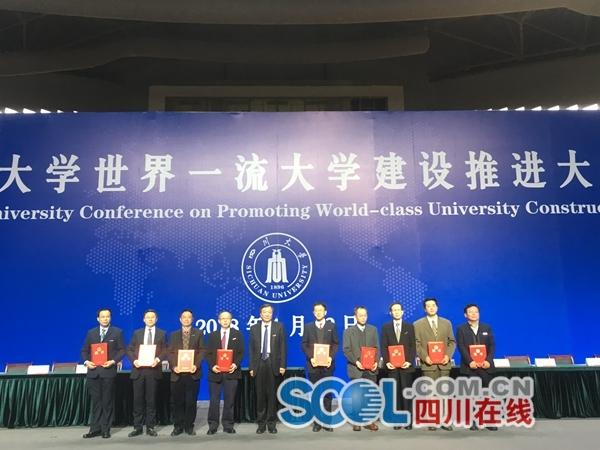 川大启动建设世界一流大学 设立首席科学家负责制