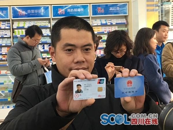四川发行启用第三代社保卡 持卡人享有102项服务