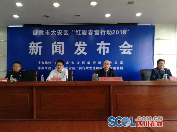 自贡大安区查处公司利用自设网站发布违法广告案