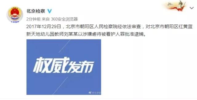 北京红黄蓝新天地幼儿园教师刘某某被批准逮捕