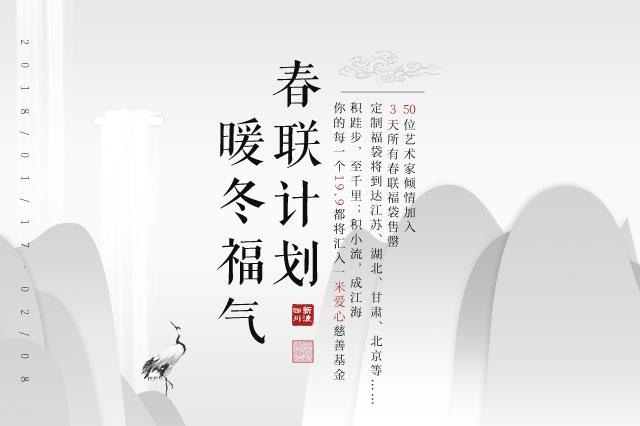 19.9元专属新春福袋售罄 暖冬福气春联计划继续前行
