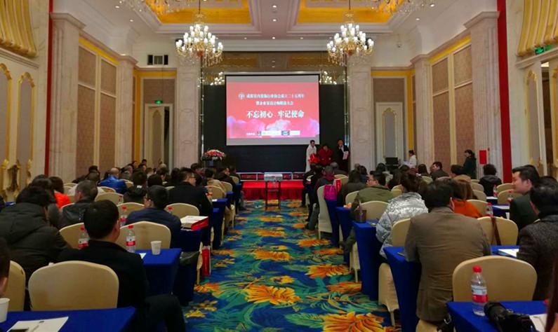 成都室内装饰行业协会成立二十五周年庆暨企业家设计师联谊大会落幕
