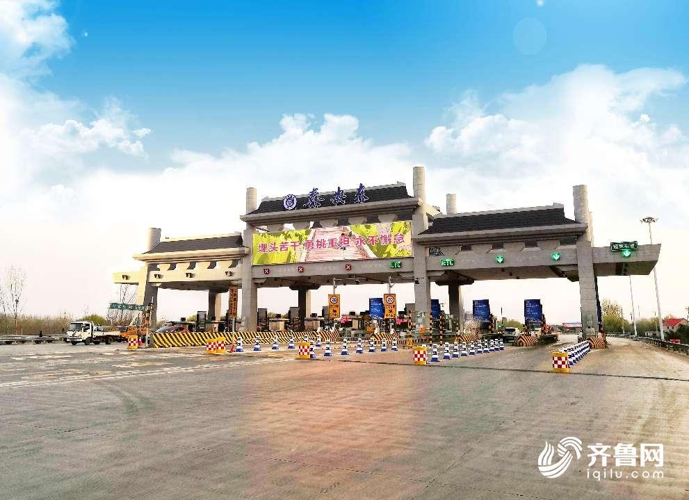"""齐鲁交通泰安东收费站完成改造 开启高速公路""""数字化""""户外媒"""