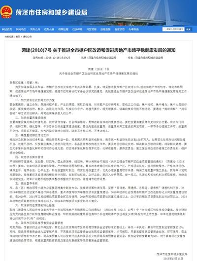 """全国首个 山东菏泽取消住房""""限售令"""""""