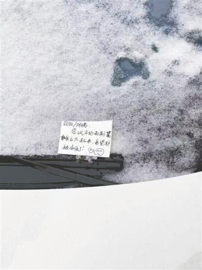女孩雪夜为露天车辆竖起雨刮器 还留了张便签(图)