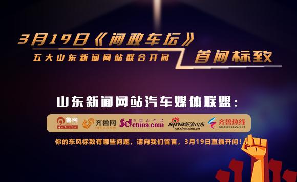 山东新闻网站汽车媒体联盟成立