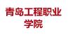 青岛工程职业学院