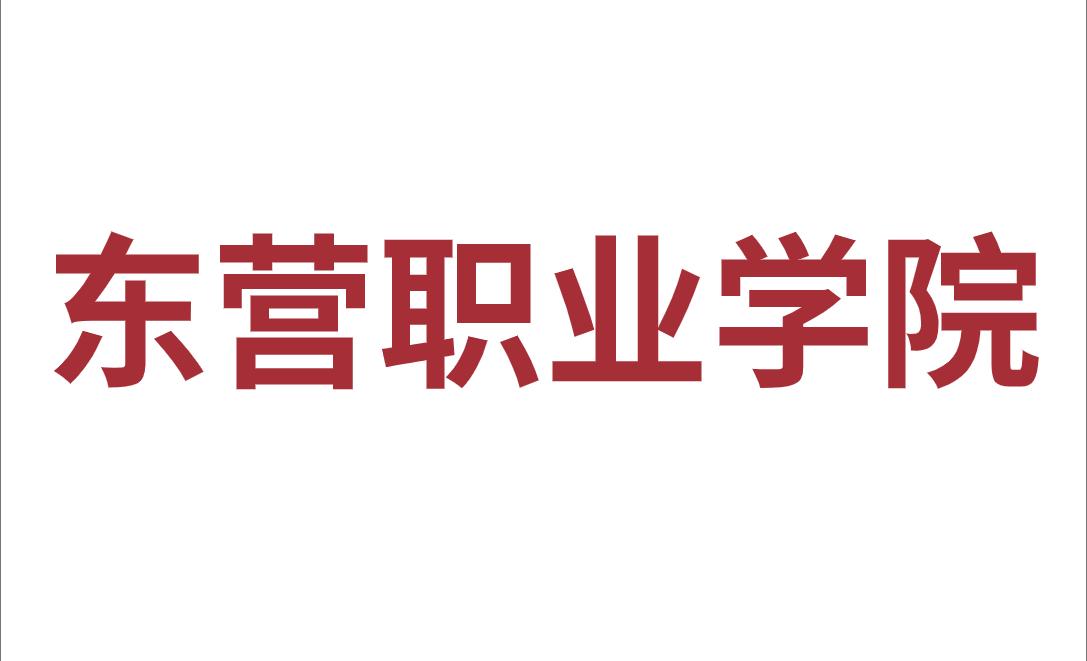 东『营职业学院