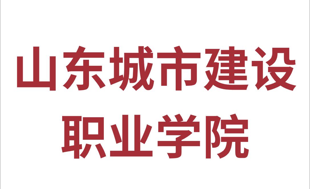 山♀东城市建设职业学院