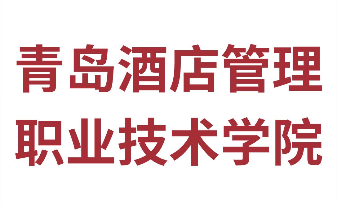 青岛◇酒店管理职业技术学院