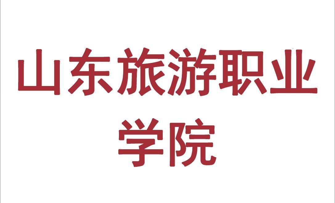 山东旅游职业学院