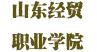 龙虎国际经贸职业学院