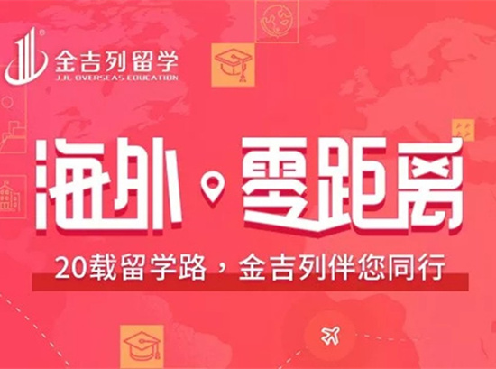 金吉列留学海外院校招生面试会——济南站