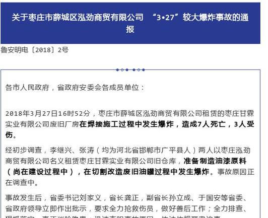"""关于枣庄市薛城区泓劲商贸有限公司 """"3?27""""较大爆炸事故的"""