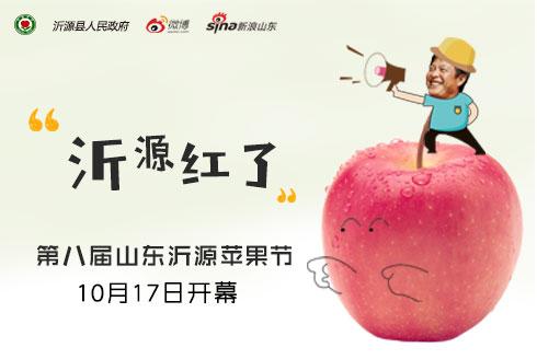 第八届山东沂源苹果节在沂源开幕
