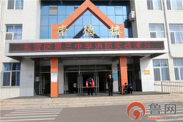 东营区三中开展消防实战演习活动