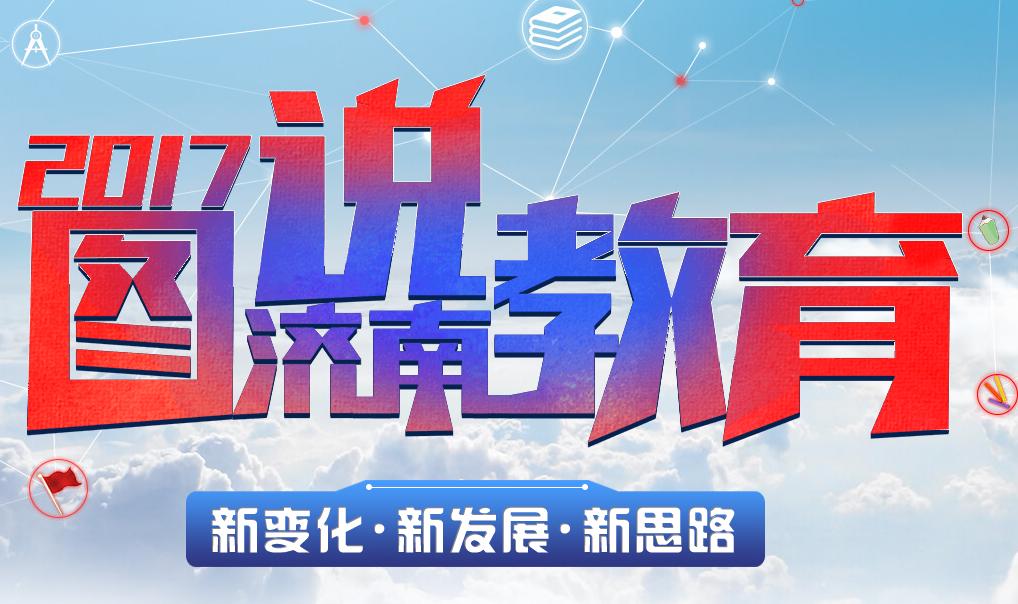 特别策划:2017图说济南教育
