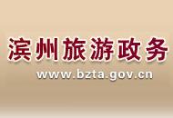滨州旅游政务