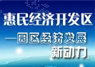 惠民经济开发区