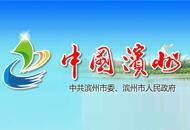 中国·滨州