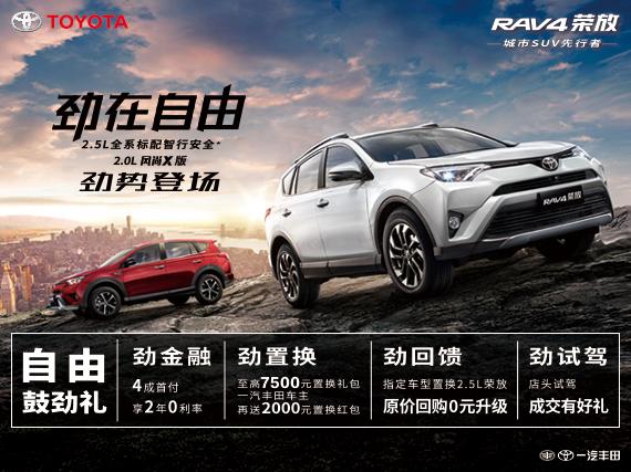 劲在自由 一汽丰田RAV4荣放全新升级劲势登场