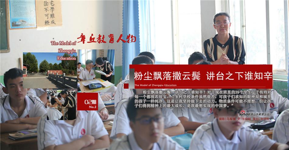 走进黄河镇中心中学:于传玲