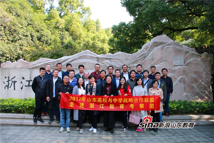 2017年鲁浙高招改革业务研讨会