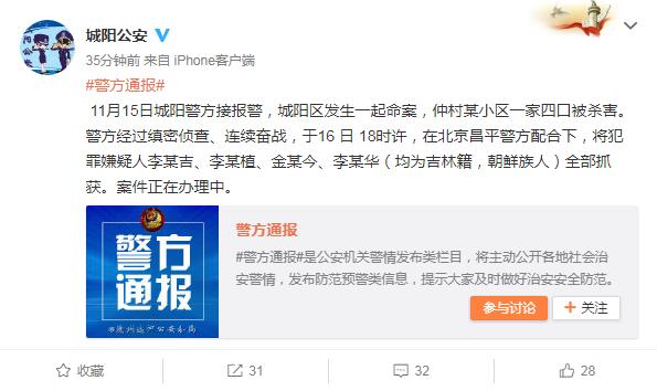 """青岛城阳发生""""灭门案"""" 4名嫌疑人被抓获"""