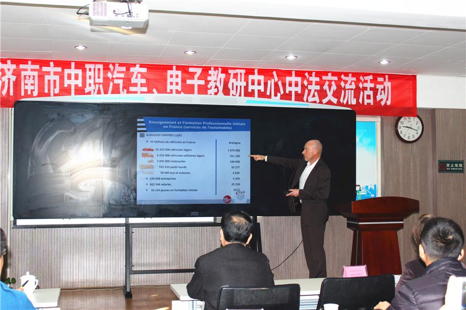 中法职业学校汽车、电子专业交流活动在济南理工学校举行
