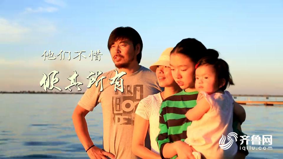 山东小夫妻辞职卖房买船环游世界 还给孩子办了休学