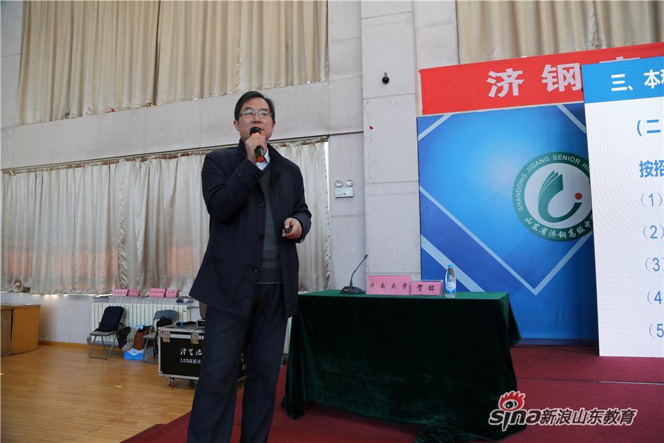 济南大学招生办公室副主任贺铭