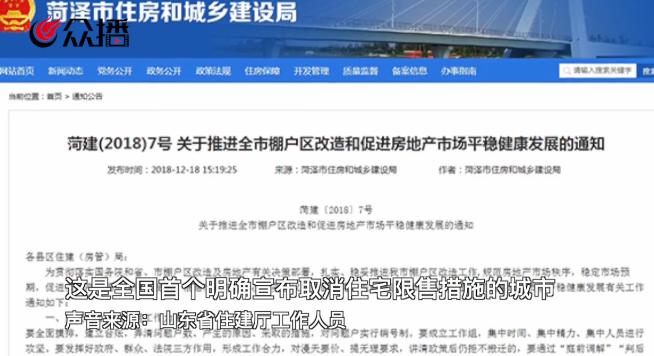 山东住建厅:菏泽取消限售文件未报备 已令其尽快解读