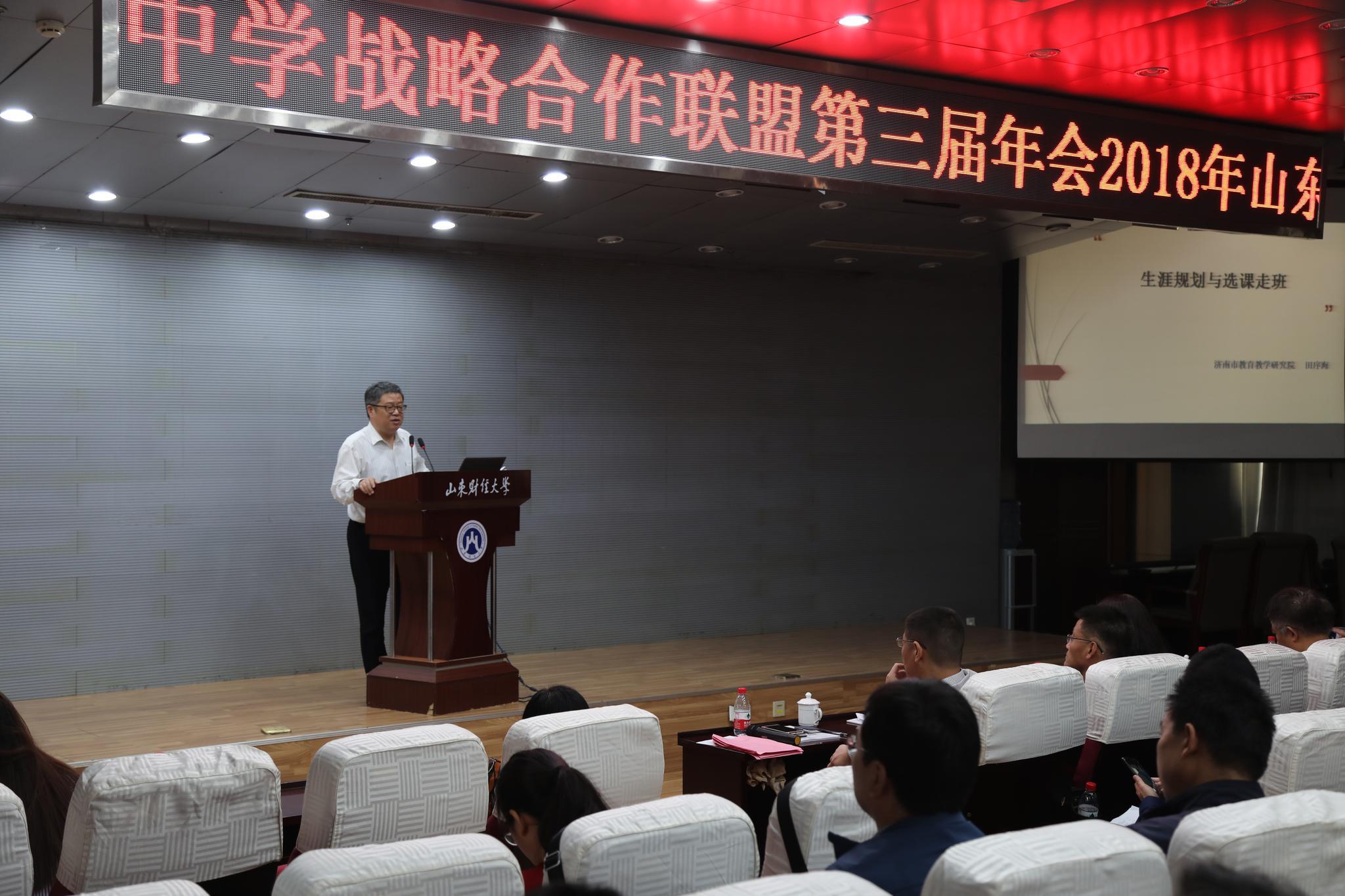 2018山东高考招生改革业务研讨会召开