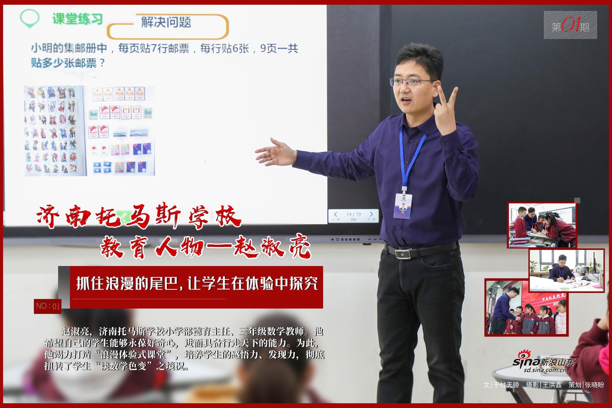 济南托马斯赵淑亮:让学生在体验中探究