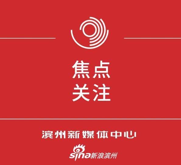 """【人民战""""疫""""】滨州市将做好分批分类、错时错峰开学准备"""
