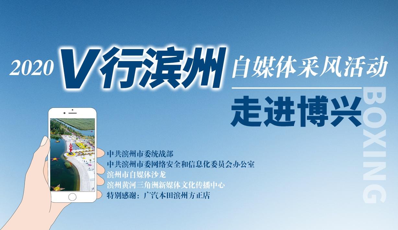 """2020""""V""""行滨州走进博兴"""